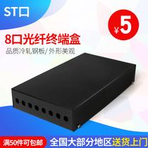 满配光线盒熔接盒接续盒光缆接头盒含尾纤光纤终端盒ST口4粤信