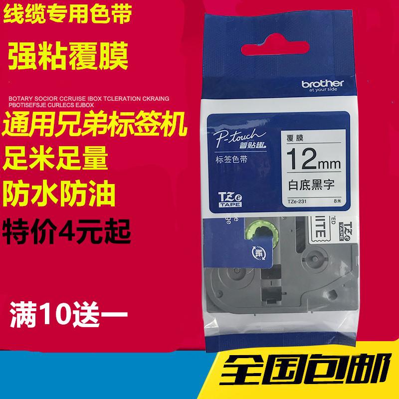 兄弟标签机色带12mm9 18 24 36 PT-E100B/D210/D200打印纸TZe-231