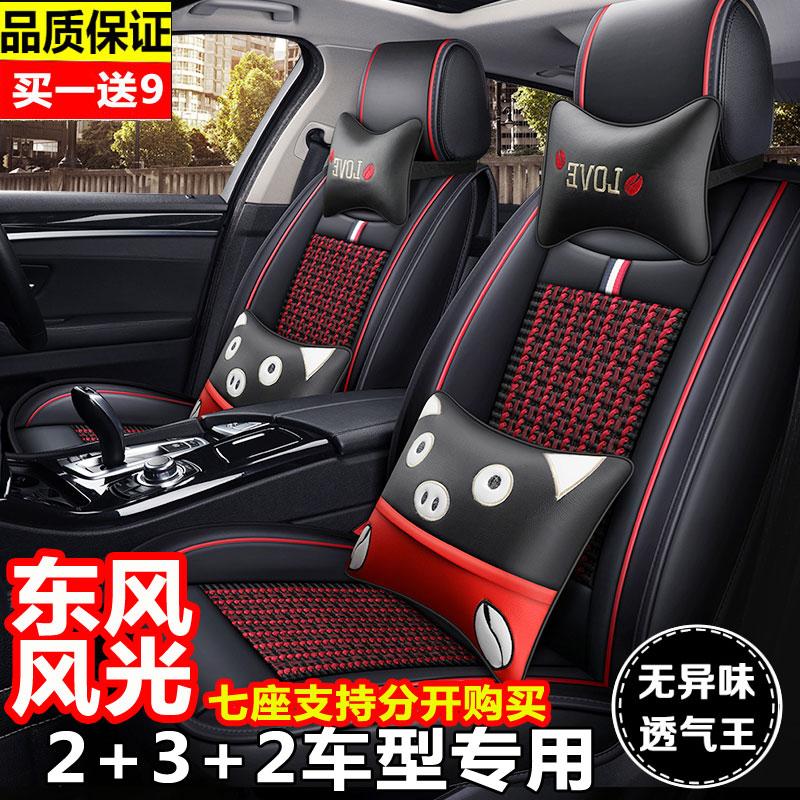 东风风光580座套2+3+2七座专用7坐s560/S370/330四季透气皮革坐垫