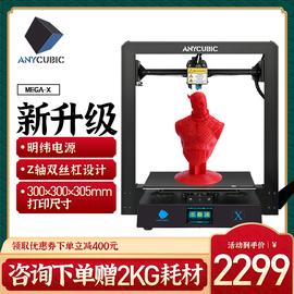 Anycubic/纵维立方  Mega-x3D打印机大尺寸工业级高精度双Z轴丝杠图片