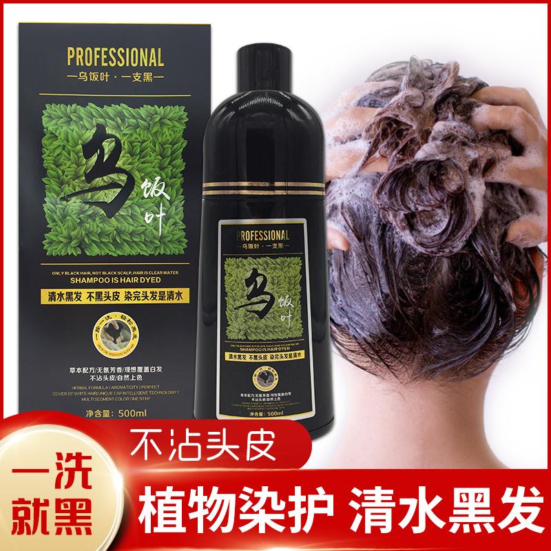 乌饭叶官方正品一洗黑清水洗发水纯植物不沾头皮天然无刺激染发剂