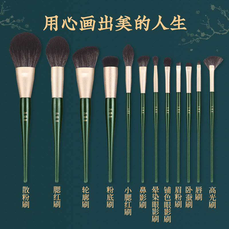 Leading Meiyuandai makeup brush set powder brush eye shadow brush full set of super soft brush makeup brush beauty tools