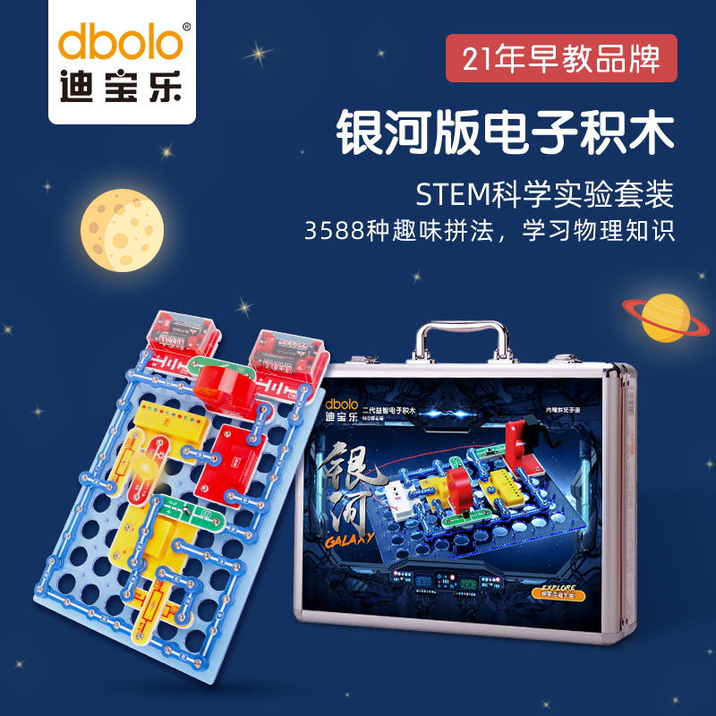 迪宝乐电子积木银河星空版旗舰百拼装儿童科学实验电路玩具6-18岁