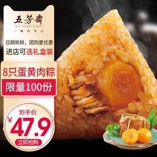 五芳斋粽子礼盒装 肉粽蛋黄肉棕鲜肉粽大肉粽嘉兴特产端午节送礼