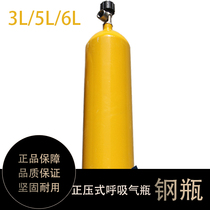 Positive pressure fire air respirator spare bottle cylinder 5L6L gas cylinder can be non-carbon fiber cylinder 30MPA