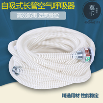 Self-priming long-tube respirator long tube filter gas mask self-priming air respirator
