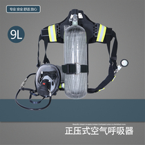 RHZKF9L 30mpa non-fire positive pressure air respirator mask long tube self-control filter subsistence type