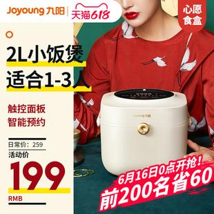 九阳电饭煲家用2L升多功能迷你小型电饭锅1-2人智能正品心愿食盒