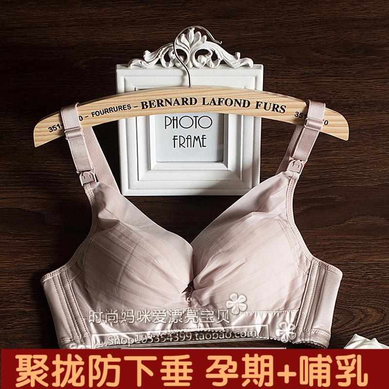 霞琪哺乳文胸聚拢全罩杯孕妇内衣怀孕期产后薄款上托浦乳喂奶胸罩