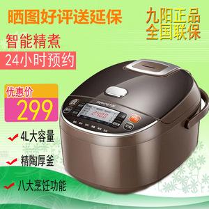 领2元券购买joyoung /九阳jyf-40fs69 4l电饭锅