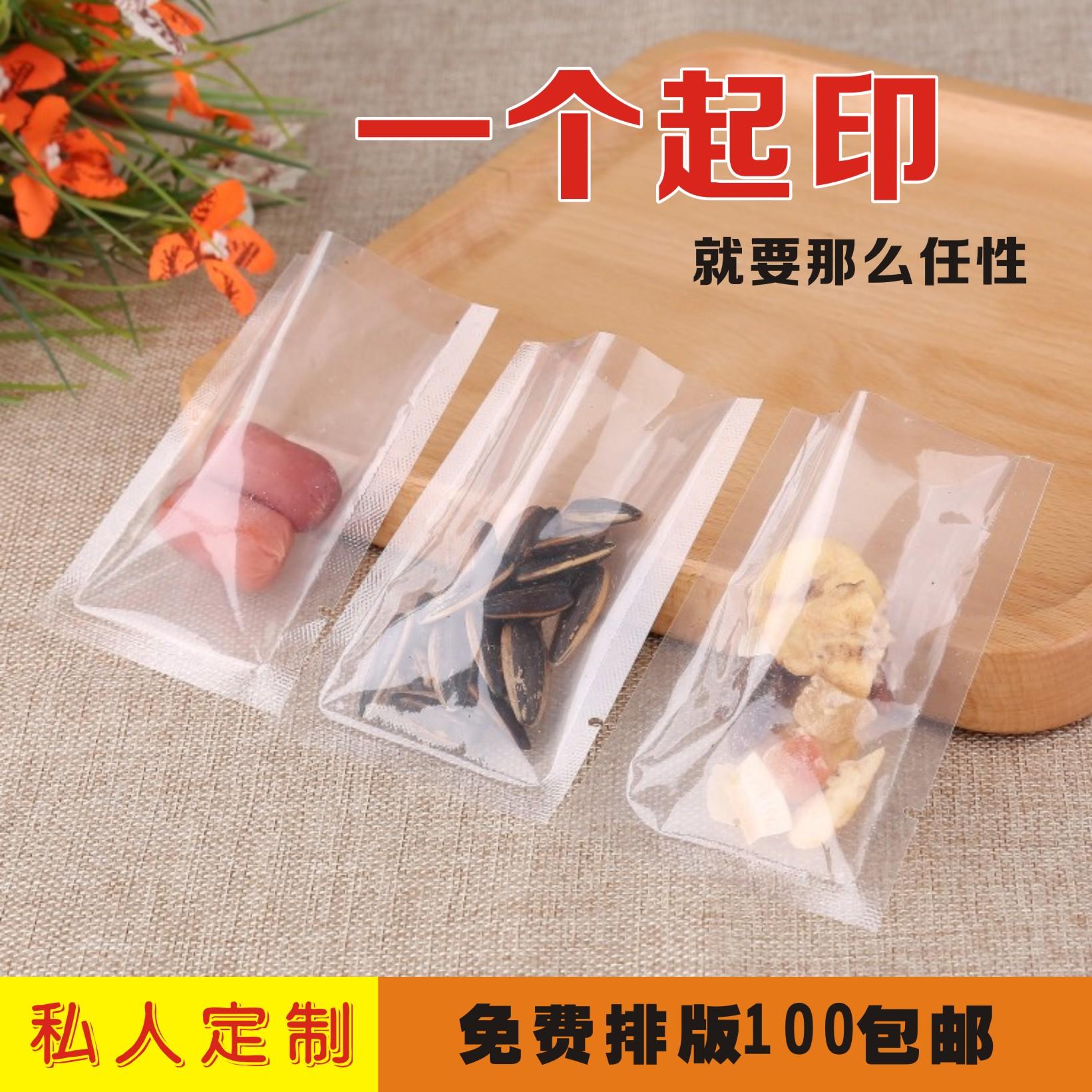 抽气食品袋透明真空包装袋食物保鲜熟食密封袋杂粮塑料真空袋定制