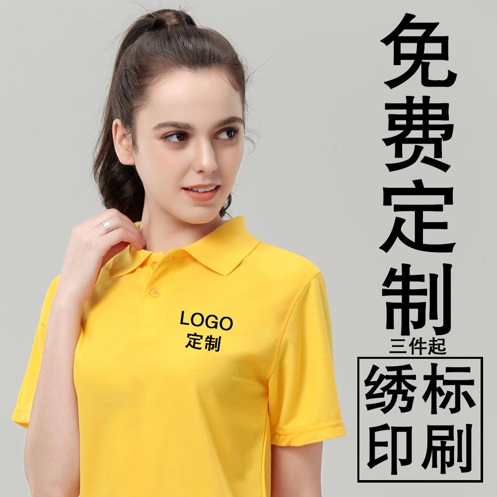 定制短袖t恤印图刺绣广告大码刻字翻领餐饮服务员工作服polo衫diy