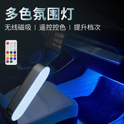 汽车LED氛围灯阅读灯无线遥控车内改装脚底后备箱照明灯USB装饰灯