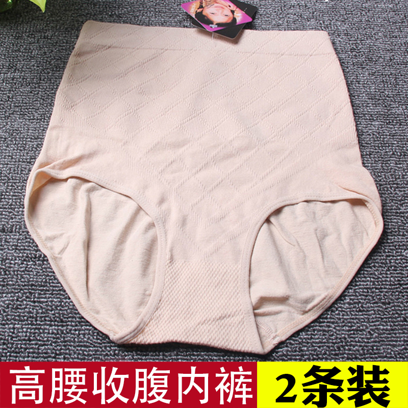 Post package cotton tight body, pure color postpartum seamless high waist stomach lifting buttocks abdominal underwear womens briefs