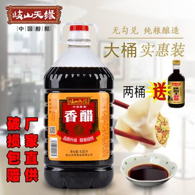 陕西岐山香醋 凉皮臊子面纯粮酿造食醋 10斤装4.85升 天缘醋 包邮