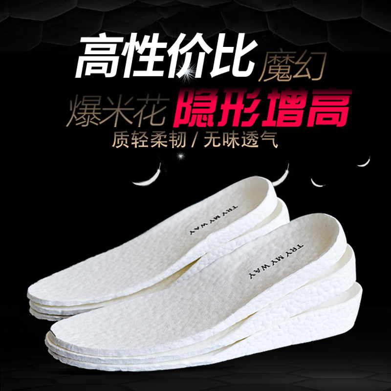 Sports insole popcorn invisible inner heightening insole heightening artifact mens and womens heightening insole full pad basketball