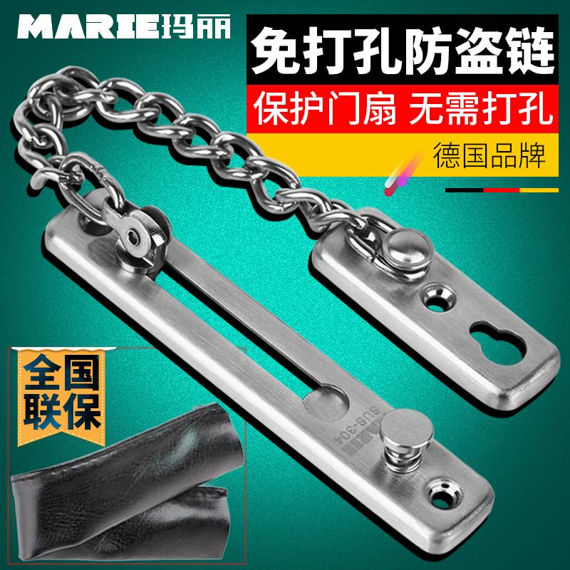 Marie Mary 304 противоугонная сталь дверь утепленный запирать с застежкой / Ann полностью Цепь / противоугонная цепь