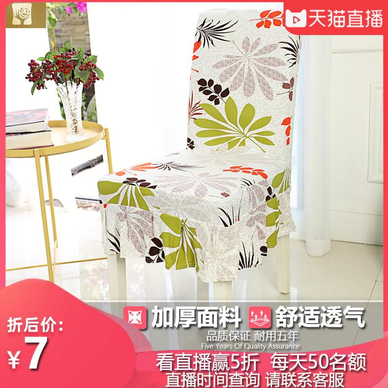 Чехлы на кресла / Чехлы на стулья Артикул 602812825867