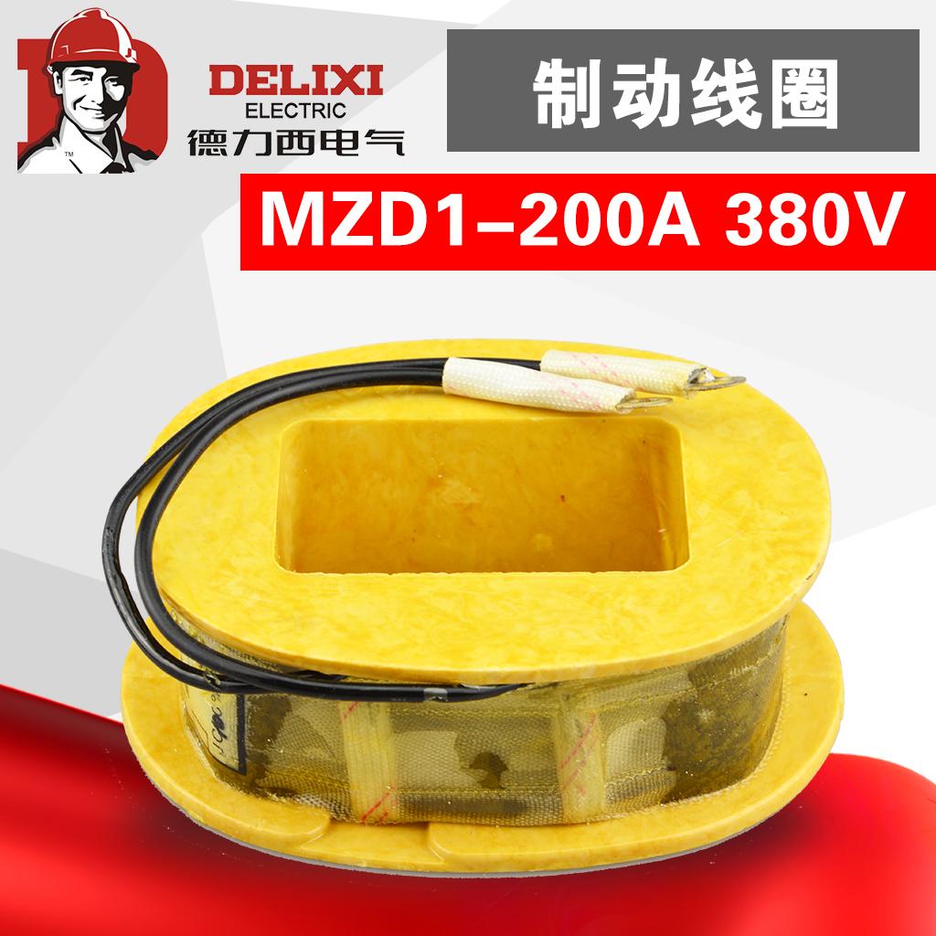 德力西三相制动电磁铁线圈MZD1-100A/200A380V电磁铁空心线圈紫铜