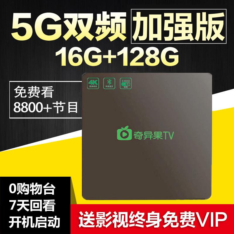爱奇艺tv三代网络机顶盒子8奇异果