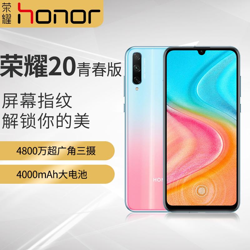 華為旗下HONOR/榮耀20青春版AMOLED屏幕指紋手機官方旗艦店新品