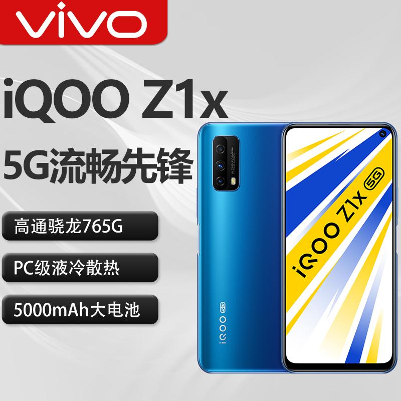 vivo iqoo z1x新品5g手机iqooz1x vivo手机iqoozix vivo官方旗舰店 vivo iqoo z1 vivoz1x