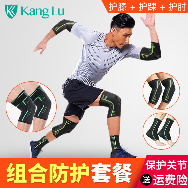 限10000张券护膝运动护踝护肘套装篮球跑步骑行登山训练战术男女装备全套护具
