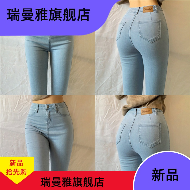 European and American style high waisted peach hip basic elastic light blue jeans pants womens tight and thin with hip and small foot pencil pants