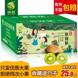 江山徐香彌獼猴桃帶箱5斤當季綠心奇異果應季整箱新鮮水果國慶禮