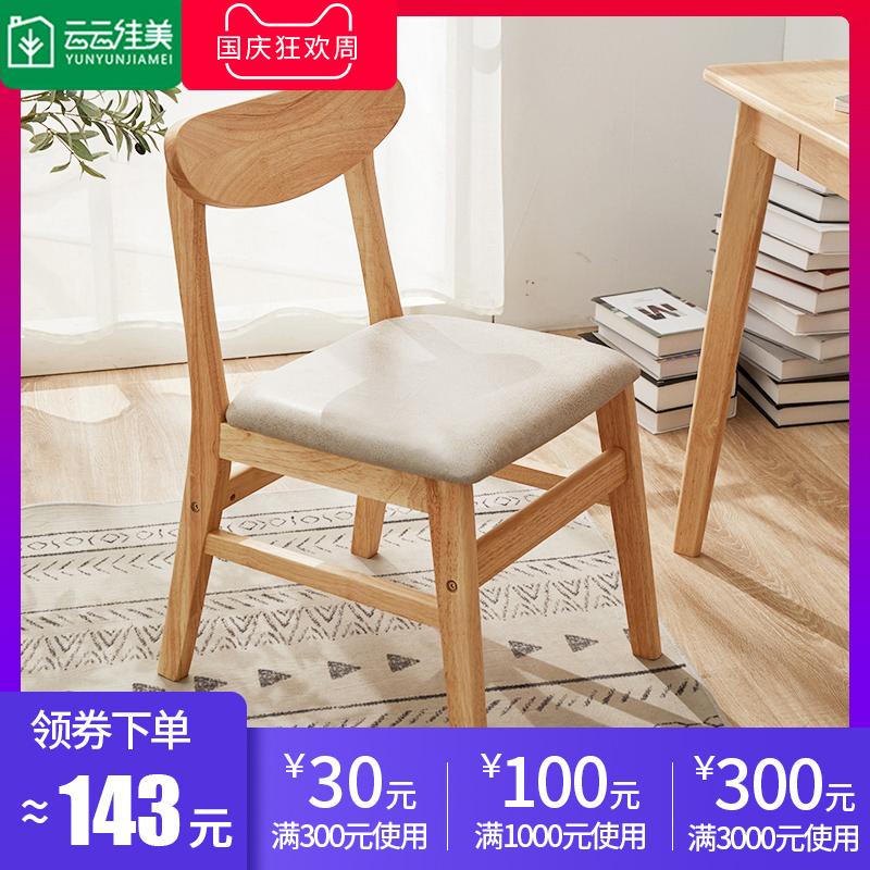 全实木椅子牛角椅靠背椅北欧餐椅现代简约家用书房凳子学生学习椅券后159.00元