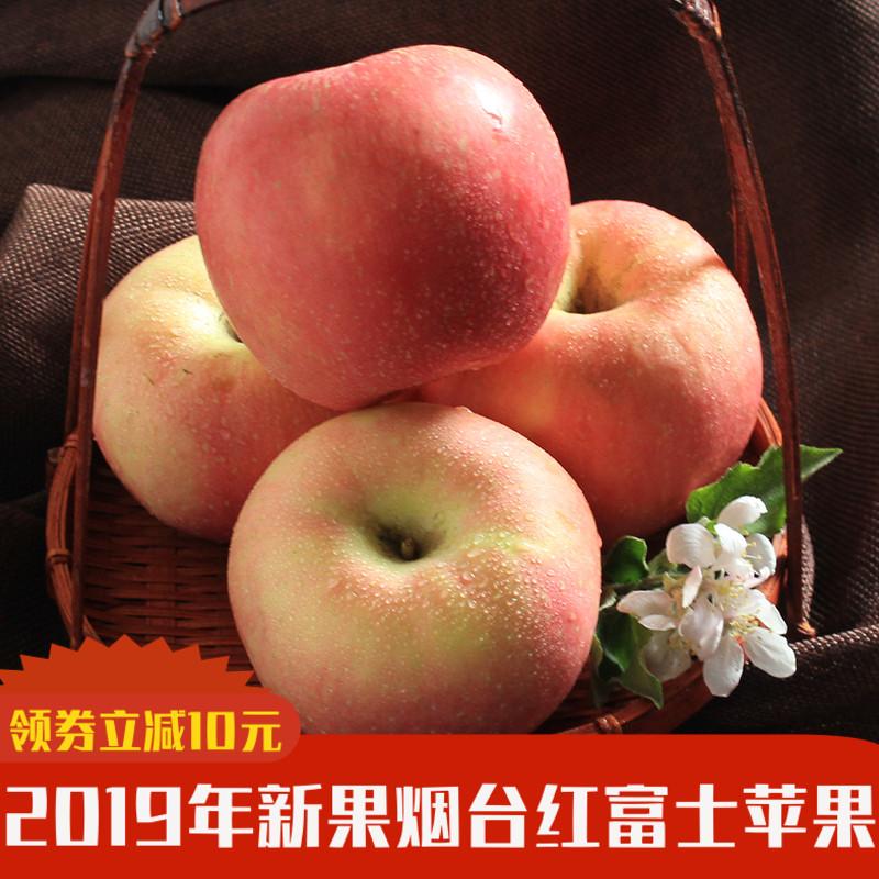 苹果水果新鲜红富士整箱五斤大当天发货优质烟台吃的特价5斤包邮10月21日最新优惠