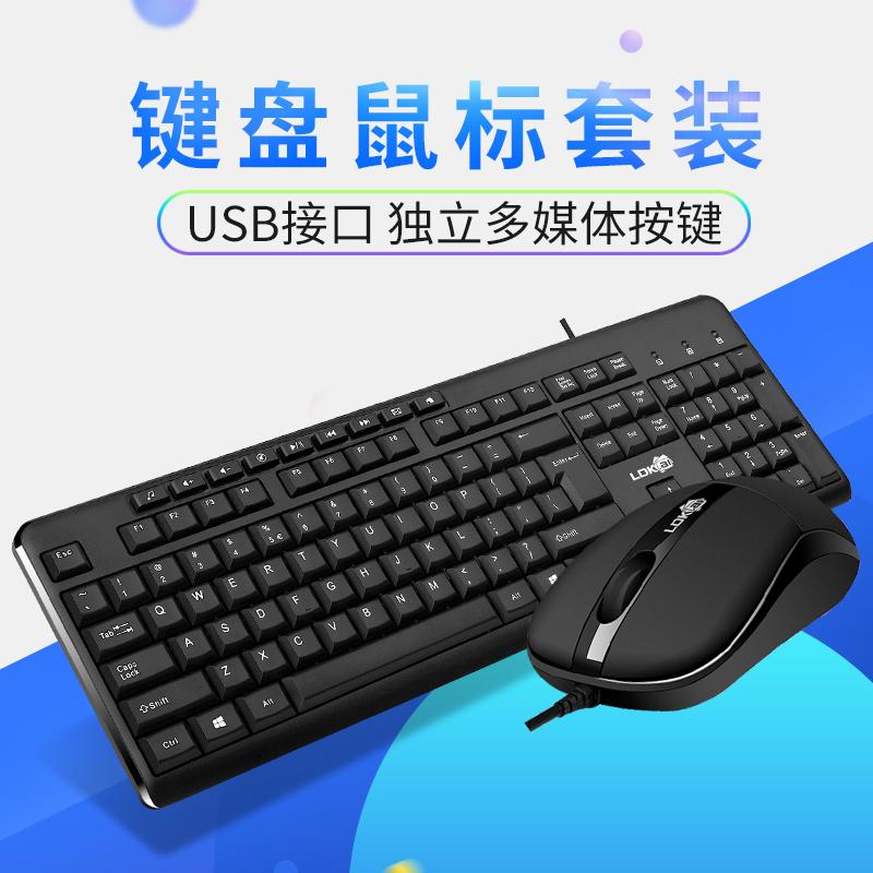 有线键盘鼠标套装台式机笔记本键盘正品保证
