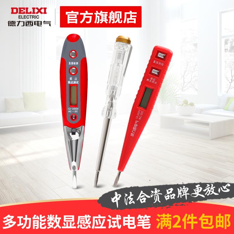 德力西电气测电笔 LED带灯多功能数显感应试电笔测电工验电笔