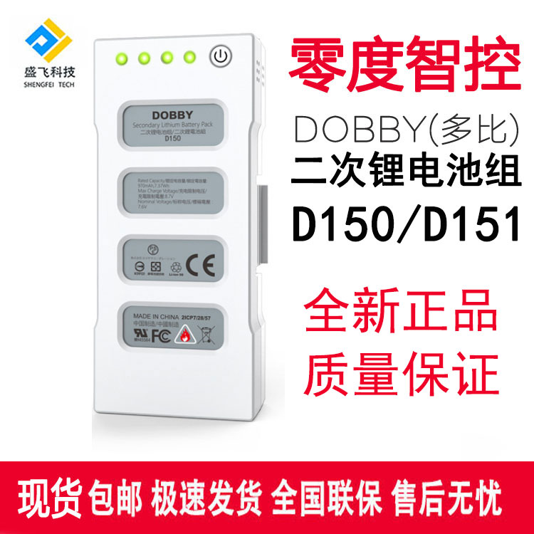 零度DOBBY自拍无人机二次锂电池组遥控航拍飞行器全新正品配件