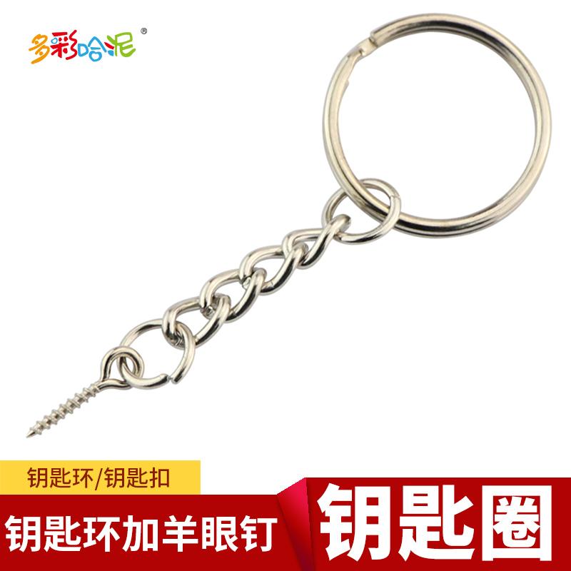 超轻粘土/软陶泥 配件 钥匙圈 钥匙扣 钥匙环加羊眼钉