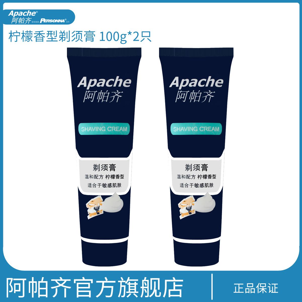 Apache阿帕齐 柠檬香型剃须泡沫膏 剃须膏 刮胡泡沫膏2支共200克