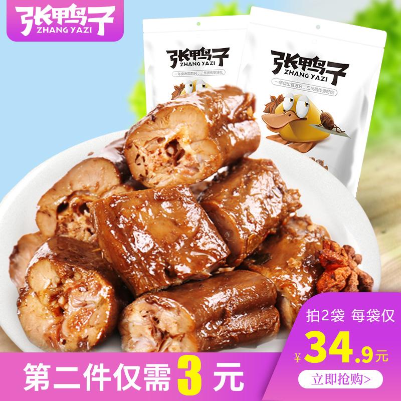 张鸭子卤鸭脖子真空包装手撕鸭货零食肉类小吃休闲熟食品特色卤菜