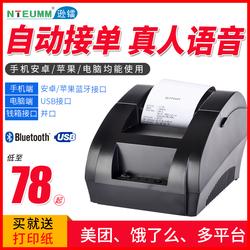 逊镭热敏打印机58mm收银打票据美团百度饿了么蓝牙外卖自动接单打印机餐饮菜单小票据机小型真人语音打票机