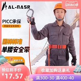 单腰单大钩轻便空调高空作业保险带安全带户外施工电工腰带绳套装图片