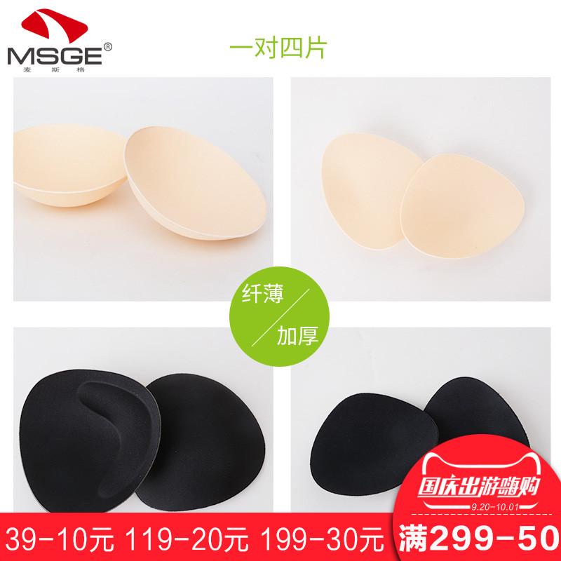 麦斯格泳衣配件胸垫加厚插 小胸聚拢比基尼胸 海绵垫 胸托 水饺垫