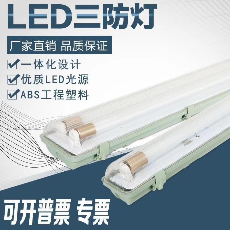 Three proof lamp T8LED fluorescent lamp moisture-proof bracket dust-proof lamp ceiling lifting strip with cover lamp single and double tube complete set