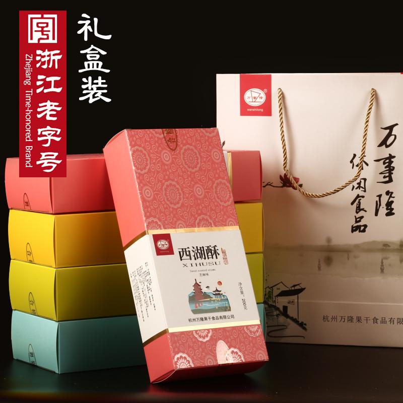 杭州特产零食特产大礼包浙江特产正宗糕点小吃礼盒桂花糕龙井酥