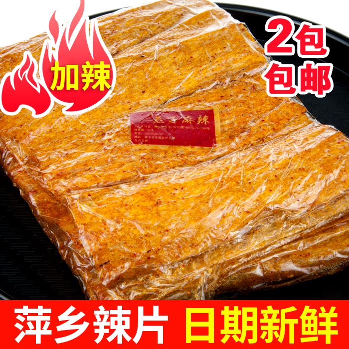 江西卫道特产萍乡豆皮麻辣片儿时辣条零食80后经典怀旧小吃包邮