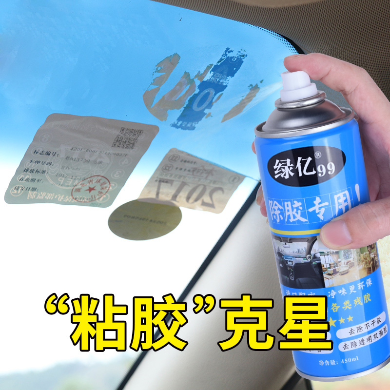 Degumming and degumming agent Automobile household strong cleaning agent Glass Sticker cleaning does not hurt paint furniture adhesive remover