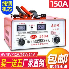 纯铜汽车电瓶充电器12v24v通用智能全自动大功率快速蓄电池充电机图片
