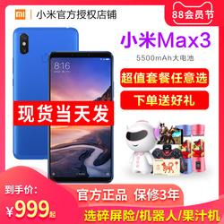 保修三年 Xiaomi/小米 max3大屏幕手机官方正品全网通小米官方旗舰店小米9/8/6X CC9PRO note8pro 红米Redmi