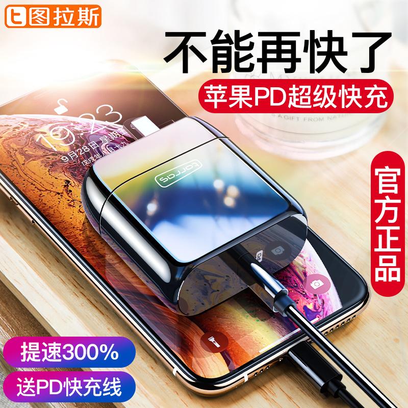 图拉斯x快充pd头30w iphone充电器