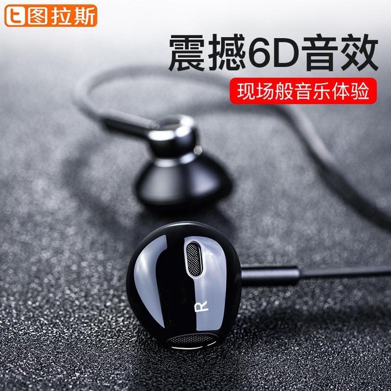 图拉斯耳机入耳式手机通用重低音炮K歌苹果半耳塞立体声线控全民唱歌高音质vivo正品华为通用X9原配6S