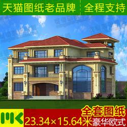 豪华欧复式新农村小别墅房图纸设计图 自建房建筑三层全套施工图