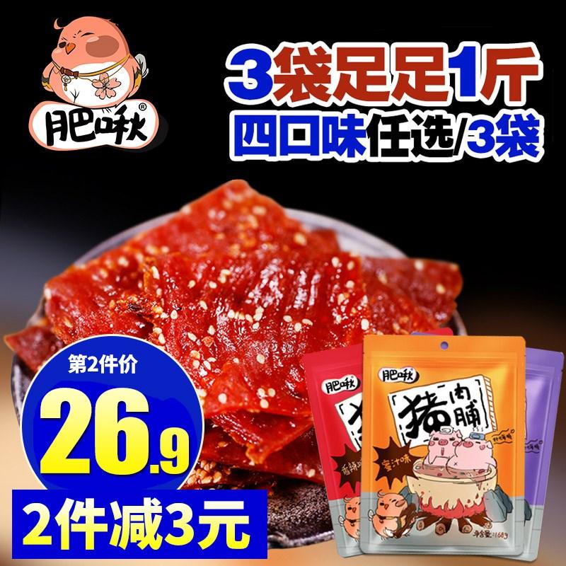 肥啾靖江猪肉脯500g散装风干肉干5斤整箱网红零食小吃1斤休闲食品